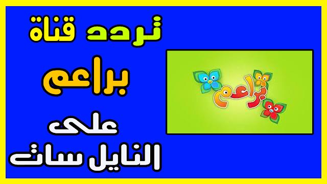 تردد قناة براعم 2019 على النايل سات BARAEM TV