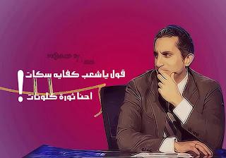 غلاف فيس بوك كوميدى باسم يوسف - شعارات باسم يوسف