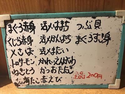 三軒茶屋にある優駿の刺身メニュー