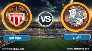 مشاهدة مباراة موناكو واميان بث مباشر Amiens vs Monaco بتاريخ 17-11-2017 الدوري الفرنسي