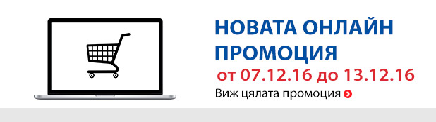 http://www.technopolis.bg/bg/PredefinedProductList/07-12-16-13-12-16/c/OnlinePromo?pageselect=12&page=0&q=&text=&layout=Grid