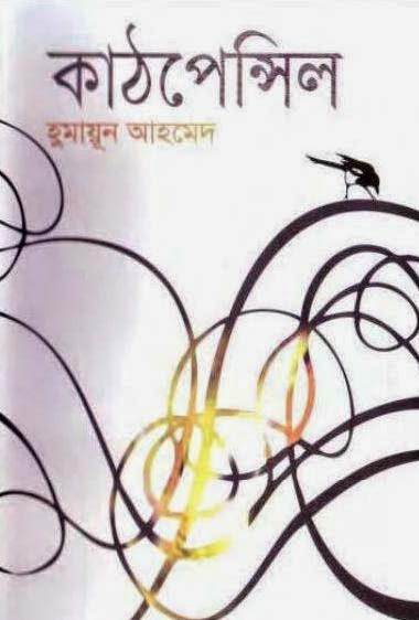 KathPencil by Humayun Ahmed: Bangla Ebook