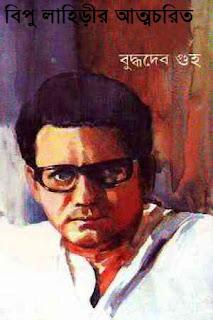 Bipu Lahirir Atmochorito by Buddhadeb Guha