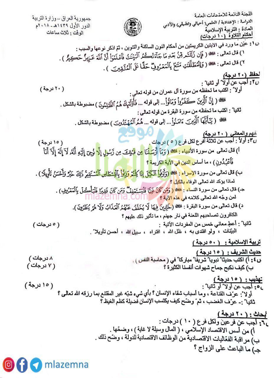 اسئلة وزارية الاسلامية للسادس العلمي والادبي