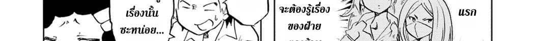 อ่านการ์ตูน Koisuru Yankee Girl ตอนที่ 2 หน้าที่ 31