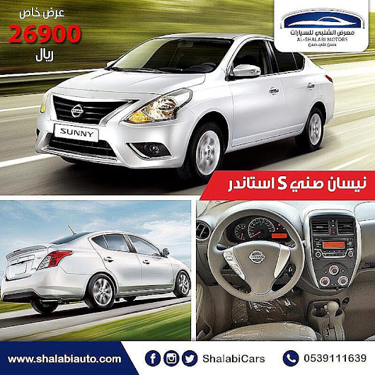 Nissan Sunny 2016 Amazing End of the Year Offer Saudi Arabia