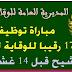 مباراة توظيف 170 رقيبا للوقاية المدنية. الترشيح قبل 14 غشت 2017