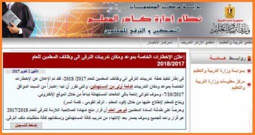 موقع الاكاديمية يعلن رسميا موعد الأخطارات والتدريب للدفعة العاشرة من الترقيات