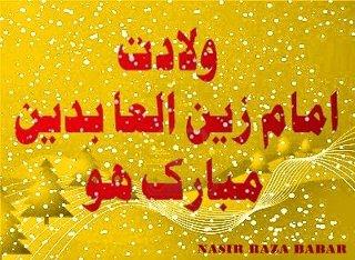 Ali ibn Husayn Zayn al-Abidin