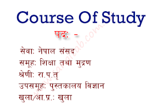 Sikshya Tatha Mudran Samuha Pustakalaye Bighyan Section Officer Level Course of Study/Syllabus