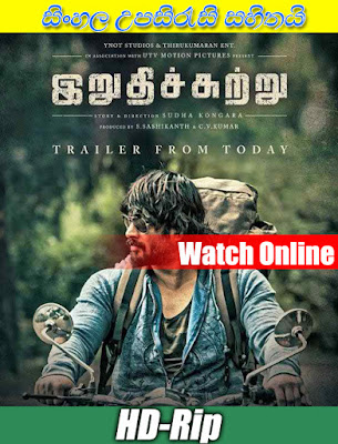 Irudhi Suttru 2016 Tamil Full movie Watch Online With Sinhala Subttile