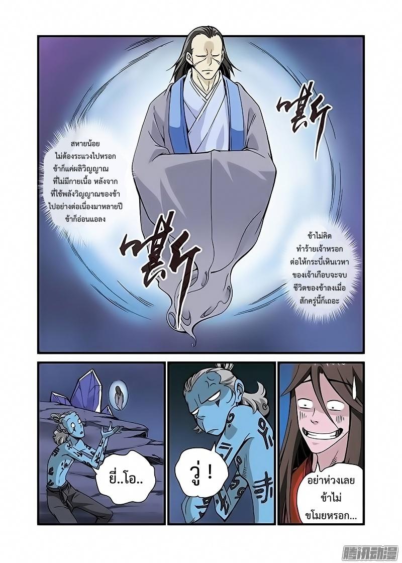 อ่านการ์ตูน Xian Ni 42 ภาพที่ 7