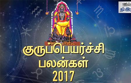 Guru Peyarchi Palangal 2017