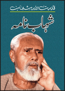 Shahab Nama Urdu Book By Qudrat Ullah Shahab