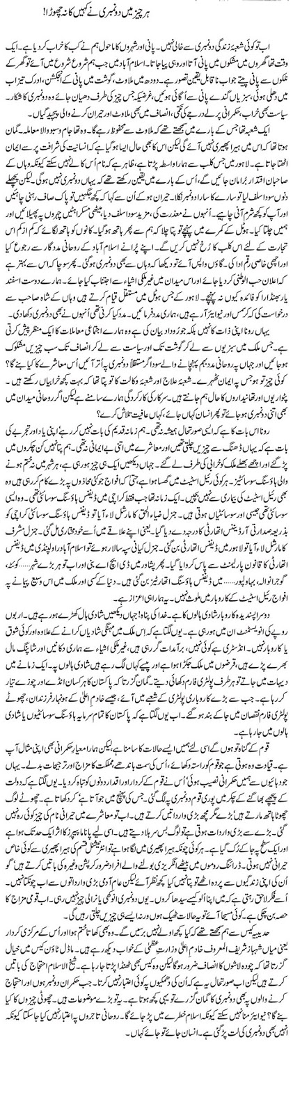 society and social structure of pakistan in urdu