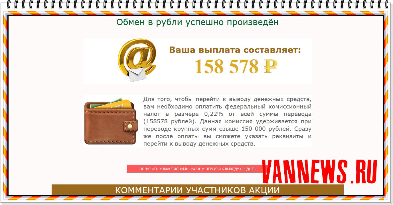 help@winnmails.ru