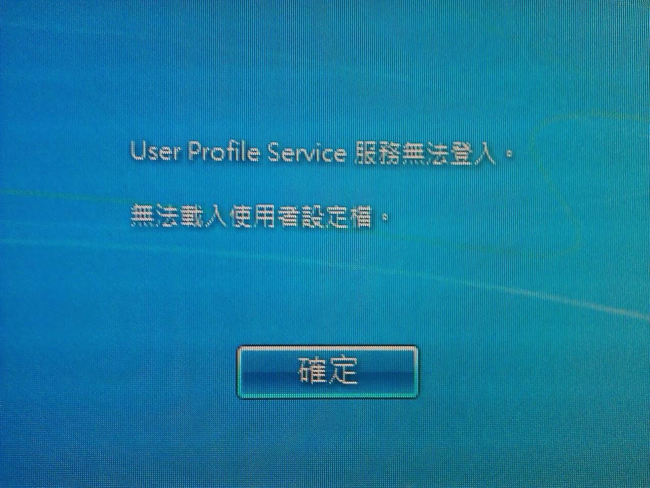 {oc.tech.notes} 技術誌: [Windows] 解決 Windows 7 出現「User Profile Service 服務無法登入」問題