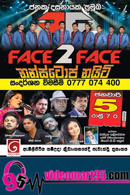 Face 2 Face Nonstop Night Embilipitiya 2017