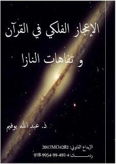 كتاب الإعجاز الفلكي في القرآن وتفاهات النازا pdf د. عبد الله بوفيم