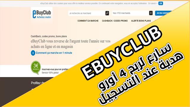 الشرح الجديد لموقع ebuyclub والربح عن كل عملية شراء من الأنترنت