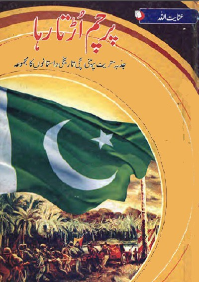 free download urdu novels in pdf format free download urdu novels on paksociety.com free download urdu novels by nimra ahmed free download urdu novels in pdf free download urdu novels by umera ahmed free download urdu novels by aleem ul haq haqi free download urdu novels list free download urdu novels imran series pdf free download urdu novels pdf by naseem hijazi free download urdu novels by tahir javed mughal free download urdu novels free download urdu novels pdf free download urdu novels rahat jabeen free download urdu novels and digest free download urdu novels aslam rahi free download urdu novels abdullah free download urdu novels and books pdf free download urdu novels and books free download urdu novel aks by umera ahmed pdf free download urdu novel amar bail by umera ahmed free download urdu novel abdullah part 2 by hashim nadeem free download urdu novel aag ka darya free download urdu novel abdullah 2 free download urdu novels pdf by farhat ishtiaq free download urdu novels by farhat ishtiaq free download urdu novels by nighat abdullah free download urdu novels by maha malik free download urdu novels imran series free download urdu novels by shazia chaudhary free download urdu novels by qamar ajnalvi free download urdu novels by nazia kanwal nazi free download urdu novels by tariq ismail sagar pdf free download urdu novel chand gagan aur chandni free download urdu novel chah e babul free download urdu novel chalawa free download urdu novel.com free download urdu novel mere charagar free download urdu novel akhri chatan free download urdu novel meray charagar download free urdu novel ye chahatein ye shidatain free download urdu novel dil aik shehr-e-junoon free download urdu novel dasht e arzoo free download urdu novel devta by mohiuddin nawab free download urdu novel dastan iman faroshon ki free download urdu novel devta free download urdu novel dil se nikle hain jo lafz free download urdu novel darbar e dil free download urdu novel devi free download urdu novel dajjal free download urdu novel dayar e dil download free urdu novels ebooks free download urdu novel peer e kamil free download urdu novel tair-e-lahoti free download urdu novel aab e hayat free download urdu novel saleeb e ishq free download urdu novel bisat e dil free download urdu novel pul e sirat free download of ebooks urdu novels download urdu novels free darbar e dil free download urdu novels facebook free download urdu novels for mobile free download urdu novels for android free download urdu novel farhat ishtiaq free download urdu novel firdous-e-bareen free download urdu famous novels free download urdu novels of nimra ahmed free download urdu novels of umera ahmed free download urdu novels of naseem hijazi free download urdu novels of tariq ismail sagar free download urdu novel ghazi by abu shuja free download urdu novel gumrah free download urdu novel ghazi free download urdu novel gul e rana free download urdu novel gardab free download urdu novel guman free download urdu novel raja gidh pdf free download urdu novel sona ghat ka pujari free download urdu novel khali ghar free download urdu novel hasil by umera ahmed free download urdu novel humsafar free download urdu novel humsafar pdf free download urdu novel humsafar by farhat ishtiaq free download urdu novel hamzad free download urdu novel hasil free download urdu novel hoshruba free download urdu horror novels pdf free download urdu horror novels free download urdu history novels free download urdu novels in pdf format by umera ahmed free download urdu novels ishq ka ain free download urdu novels ishtiaq ahmed free download urdu novel iman umeed aur mohabbat free download urdu novel ishq ka qaaf pdf free download urdu novel anka by anwar siddiqui free download urdu novel jannat k pattay by nimra ahmed free download urdu novel jo bachay hain sang samait lo free download urdu novel jannat ki talash free download urdu novel jaan free download urdu novel jangloos free download urdu novel janbaz free download urdu novel jheel kinara kankar free download urdu novel jinzad free download urdu novel jaal free download urdu novel jaan by shaheena chanda free download urdu novel karakoram ka taj mehal free download urdu novel kala jadu ma rahat free download urdu novel khuda ki basti free download urdu novel khuda aur mohabbat hashim nadeem free download urdu novel kajal kotha free download urdu novel koi lamha gulab ho free download urdu novel kala jadu free download urdu novel kharzar free download urdu novel koonj free download urdu novel lahasil by umera ahmed in pdf free download urdu novel lahasil by umera ahmed free download urdu novel lalkar by tahir javed mughal free download urdu novel lalkar free download urdu novel lalkar part 5 free download urdu novel lagan by bushra rehman free download urdu novel lalkar part 4 free download urdu romantic latest novels free download urdu novels ma rahat free download urdu novels ma rahat pdf free download urdu novel maat by umera ahmed free download urdu novel mohabbat dil pe dastak free download urdu novel mushaf by nimra ahmed free download urdu novel mohabbat khawab safar man o salwa novel in urdu free download free download urdu novel muhammad bin qasim free download urdu novel mujahid free download urdu novels by m a rahat free download urdu novels nighat abdullah free download urdu novels naseem hijazi free download urdu novels.net free download urdu novel namal free download urdu novel namal episode 17 free download urdu novel namal episode 16 free download urdu novel nagin free download urdu novel namal episode 19 free download urdu novel namal episode 18 free download urdu novels of farhat ishtiaq free download urdu novels of hashim nadeem free download urdu novels online pdf free download urdu novels of maha malik free download urdu novels on pdf free download urdu novels by naseem hijazi free download urdu novels by tariq ismail sagar free download urdu novels by riffat siraj free download urdu novels pdf format free download urdu novels pdf by umera ahmed free download urdu novel paras by nimra ahmed free download urdu novel piya rang kala free download urdu novel pari zaad by hashim nadeem free download urdu novel qalandar zaat free download urdu novels romantic free download urdu novels by rashida riffat free download urdu novel bin roye ansoo by farhat ishtiaq free download urdu novel tum hansti achi lagti ho free download urdu novel tum meri zeest ka hasil ho free download urdu novel tiger free download urdu novel tipu sultan free download urdu novel taloot free download urdu novel teri rah mein rul gai way free download urdu novel tariq ismail sagar free download urdu novel tawan free download urdu novel toota hua tara how to download free urdu novels free download urdu novels umera ahmed free download urdu novel udas naslain free download urdu novels by umme maryam free download urdu novel mirat ul uroos free download urdu novels website free download urdu novel watan ki mitti gawah rehna free download urdu novel wapsi by umera ahmed www.free download urdu novels.com free download urdu novel yaram free download urdu novel yaaram free download urdu novel yaram by sumaira hameed free download urdu novels by ahmed yar khan free download urdu novel shehr e yaran by riffat siraj free download urdu novel zard mausam by rahat jabeen free download urdu novel zindagi gulzar hai pdf free download urdu novel zindagi tum ho free download urdu novel zard mosam free download urdu novel meri zaat zara benishan free download urdu novel deemak zada mohabbat free download urdu novel abdullah part 1 free download urdu novel devta part 1 free download urdu novel sarab part 12 free download urdu novel sarab part 11 download free urdu novel tawan part 1 free download urdu novel abdullah part 2 free download urdu novel aqabla part 2 urdu novels 2015 free download new urdu novels 2013 free download free download urdu novel abdullah part 3 free download urdu novel devi part 4 free download urdu novel devi part 5 free download urdu novel sarab part 7 free download urdu novel devi part 7 Download Free Parcham Urta Raha written by Inayat Ullahparcham urta raha by inayat-ul-allahurdu novels urdu novels romantic urdu novels list urdu novels pdf urdu novels download urdu novel namal urdu novel quotes urdu novels romantic pdf urdu novel request urdu novels online reading section urdu novel list urdu novel pdf urdu novel online urdu novel romantic urdu novel house urdu novel list 2017 urdu novel kahani urdu novel adawat urdu novel abe hayat urdu novel aitraf by salma kanwal urdu novel abdullah urdu novel anchal urdu novel age difference urdu novel apps urdu novel ana ka safar urdu novel aangan urdu novel aik raat ki baat request a urdu novel a romantic urdu novel a complete urdu novel a list of urdu novels peer a kamil urdu novel how to write a urdu novel urdu novel bin mangi dua urdu novel baharon k sang sang urdu novel books urdu novel by umera ahmed urdu novel by sadia abid urdu novel by nabila aziz urdu novel by umaira ahmad urdu novel by saliha mehmood urdu novel based on village urdu novel by maha malik urdu novel collection urdu novel chahat dil ki chahat urdu novel complete urdu novel chahat ka hai safar urdu novel choona nahi urdu novel chand mere aangan ka urdu novel chalo chahat nibhain urdu novel center urdu novel complete download urdu novel categories urdu novel download urdu novel dil diya dehleez urdu novel dar e dil urdu novel dil e mehrban urdu novel dasht e junoon urdu novel dil ke rishtey urdu novel dil hai tumhara urdu novel dard gar urdu novel dhund urdu novel dil se urdu novel eid special urdu novel eid special 2016 urdu novel emaan aur ishq urdu novel ehsas e wafa urdu novel eid mere sajan sang urdu novel ehsas e gunah urdu novel ishq urdu novel in which hero is rude urdu novel ek lafz mohabbat urdu novel in pdf urdu e novels peer e kamil urdu novel free download pdf peer e kamil urdu novel gul e rana urdu novel urdu novel dayar e dil bazar e husn urdu novel aab e hayat urdu novel peer e kamil urdu novel part 2 chah e babul urdu novel pdf urdu novel free download urdu novel forced marriage urdu novel fb urdu novel faisla dil ka urdu novel free urdu novel forever urdu novel famous urdu novel free online reading urdu novel free download in pdf urdu novel faisla famous urdu novels urdu novel gohar e nayab urdu novel gumrah urdu novel gul e kohsar urdu novel ghazi urdu novel gulab saaton ki naveed urdu novel gulab sa lamha urdu novel guman urdu novel ghar titli ke par urdu novel gustakh ishq urdu novel gar mujhse mohabbat hai urdu novel haalim urdu novel heartbeat urdu novel haalim episode 9 urdu novel haalim episode 7 urdu novel halim episode 8 urdu novel haalim episode 8 urdu novel haalim episode 5 urdu novel hisar e mohabbat urdu novel horror urdu novel zindagi gulzar hai urdu novels h iqbal urdu novel ishq dua hai urdu novel in which hero is politician urdu novel in urdu urdu novel in which hero is boss urdu novel imran series urdu novel images urdu novel ik ada thi yeh i read urdu novels urdu novel jaan urdu novel junoon se ishq tak urdu novel jheel kinara kankar urdu novel joint family urdu novel jannat kay pattay urdu novel jawab e arz urdu novel jungle based urdu novel jangloos urdu novel jannat k pattay pdf urdu novel jheel ke us paar urdu novel kitab ghar urdu novel kinara doosra darya ka urdu novel kitab dost urdu novel koi lamha gulab ho urdu novel kidnapping based urdu novel kasa e dil urdu novel ka irtiqa pdf urdu novel khamoshi urdu novel ki tareef urdu k pehle novel nigar urdu k mashoor novels urdu ki best novels urdu k ganday novels jannat k pattay urdu novel jannat k pattay urdu novel free download pdf jannat k pattay urdu novel read online jannat k pattay urdu novel download sahilon k geet urdu novel jannat k pattay urdu novel by nimra ahmed urdu novel lines urdu novel list by qamrosh ashok urdu novel lagan urdu novel list by maha malik urdu novel list download urdu novel list by subas gul urdu novel list by nayab jilani urdu novel list online reading urdu novels l urdu novel mohabbat urdu novel mushaf urdu novel mera dil mera nahi urdu novel mahe tamam urdu novel meri zindagi hai tu urdu novel mera rakhwala urdu novel mi raqsam urdu novel mata e dil urdu novel mohabbat ki jeet urdu novel meri zeest ka hasil m a rahat urdu novels free download m a rahat urdu novels list m a rahat urdu novels pdf urdu novels m sultana fakhar urdu novel namal episode 23 urdu novel new urdu novel name urdu novel namal episode 27 urdu novel nazia kanwal nazi urdu novel namal download urdu novel nigari urdu novel namal episode 22 urdu novel nafrat urdu novel online reading urdu novel on love after marriage urdu novel on pdf urdu novel old urdu novel of umera ahmed urdu novel of nimra ahmed urdu novel of kidnapping urdu novel on request urdu novel of rude hero o re piya urdu novel o re piya urdu novel free download o re piya urdu novel download man o salwa urdu novel free download pdf man o salwa urdu novel bagh-o-bahar urdu novel man o salwa urdu novel part 3 urdu novel o qaisar o kisra urdu novel urdu novel qaisar o kisra urdu novel peer e kamil urdu novel paras urdu novel pathar ki haveli urdu novel pehli barish urdu novel pak society urdu novel pyar ka pagal pan urdu novel pyar ka pehla shehar urdu novel paras by nimra ahmed urdu novel piya milan ki rut urdu novel p urdu novel quotes images urdu novel quotes fb urdu novel qurban urdu novel quotations urdu novel qalandar zaat part 4 urdu novel qaza e ishq urdu novel quotes facebook urdu novel qafas k panchi urdu novel qamrosh ashok urdu novel read online urdu novel request page 51 urdu novel rooh ka rishta urdu novel raja gidh urdu novel request page 23 urdu novel request page 16 urdu novel romantic stories urdu novel rude hero urdu novel sheharzaad urdu novel shayad urdu novel shararat urdu novel shart urdu novel sang e paras urdu novel shehr e dil urdu novel shikast e fatihana urdu novel sari bhool hamari thi urdu novel shehr e zaat urdu novel second marriage pakistan s urdu novel urdu novel tum se urdu novel toota hua tara urdu novel thori si wafa urdu novel tu lazmi urdu novel tujh sang zindagi urdu novel tum meri ho urdu novel tawan urdu novel teri raza urdu novel tum mere ho urdu novel the one urdu novel tu chahe hamain urdu novel ujalay door nahin urdu novel university based urdu novel umeed e sehar urdu novel uqab urdu novel ujalon ka safar urdu novel umeed e sahar urdu novel umaira ahmed urdu novel umera ahmed urdu novel uqab by aslam rahi urdu novel umrao jan ada urdu novel visal e yar urdu novel vasal urdu novel video urdu novel vasl urdu novel vila.com urdu novel vapsi urdu vulgar novel mr chips novel urdu video urdu novel writers urdu novel wehshi urdu novel wafa aur naseeb urdu novel writers list urdu novel wapsi urdu novel writer names urdu novel wo jo qarz rakhte the urdu novel websites urdu novel wo mera junoon tha urdu novel wo yaqeen ka safar urdu x novels urdu novel yaaram urdu novel yaqeen e wafa urdu novel yaram urdu novel yaqeen ka safar urdu novel yaaram pdf urdu novel yakeen ka safar urdu novel yaar e man urdu novel yeh raha dil urdu novel yak rang urdu novel yaadein urdu novel ziddi urdu novel zanjeer urdu novel zara muskura mere gumshuda urdu novel zard zamano ka sawera urdu novel zindagi khak na thi urdu novel zard zamanon ka sawera urdu novel zard mosam urdu novel zemtime urdu novel ziddi mohabbat urdu novel zindagi tum ho urdu novel 1999 urdu novel 1994 urdu novel 1998 urdu novel 1995 urdu novel 1997 urdu novel 1996 urdu novel 1992 urdu novel 1990 urdu novel namal 17 urdu novel namal 19 gardab part 1 urdu novels urdu novel 2017 urdu novel 2018 urdu novel 2000 urdu novel 2014 urdu novel 2005 urdu novel 2015 urdu novel 2016 urdu novel 2013 urdu novel 2012 urdu novel 2001 abdullah 2 urdu novel sarab part 2 urdu novel urdu novel abdullah 3 urdu novel page 36 urdu novel page 34 urdu novel page 30 urdu novel page 35 urdu novel page 33 urdu novel page 39 urdu novel page 38 urdu novel page 37 urdu novel page 3 top 3 urdu novels namal episode 3 urdu novels online urdu novel namal episode 4 urdu novel devi part 4 urdu novel yaaram episode 4 urdu novel sarkash part 4 urdu novel mushaf part 4 urdu novel request page 4 urdu novel lalkar part 4 urdu novel devta part 4 urdu novel request page 40 urdu novel tawan part 4 commando 4 urdu novel namal episode 4 urdu novels online urdu novel page 5 urdu novel devta part 51 free download urdu novel namal episode 5 urdu novel yaaram episode 5 urdu novel devta part 52 free download urdu novel mushaf part 5 urdu novel devta part 52 urdu novel devi part 5 urdu novel lalkar part 5 urdu novel sarkash part 5 top 5 urdu novels list namal episode 5 urdu novels online urdu novel page 6 urdu novel namal 6 famous urdu novel 6 urdu novel namal episode 6 urdu novel mushaf part 6 urdu novel yaaram episode 6 urdu novel gardab part 6 urdu novel devi part 6 urdu novel devta part 6 urdu novel sarkash part 6 yaaram episode 6 urdu novels online urdu novel page 7 urdu novel namal 7 urdu novel sarab part 7 urdu novel yaaram episode 7 urdu novel devi part 7 urdu novel request page 7 urdu novel sarkash part 7 urdu novel devta part 7 urdu novel mushaf part 7 urdu novel namal epi 7 sarab part 7 urdu novel urdu novel page 8 urdu novel yaaram 8 episode urdu novel namal episode 8 urdu novel mushaf part 8 baazigar urdu novel part 8 urdu novel sarab part 8 urdu novel devta part 8 urdu novel solomon part 8 urdu novel shayad episode 8 urdu novel yaaram epi 8 urdu novel page 9 urdu novel namal 9 namal urdu novel 9 episode urdu novel bazigar part 9 urdu novel yaaram episode 9 urdu novel sarab part 9 urdu novel mushaf part 9 urdu novel sarkash part 9 urdu novel devta part 9 urdu novel aks episode 9 namal episode 9 urdu novels online