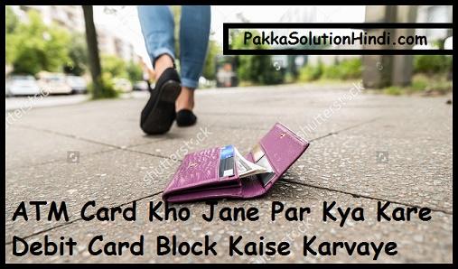 ATM Debit Card Kho Jane Par Kya Kare - ATM Card Block Kaise Karaye