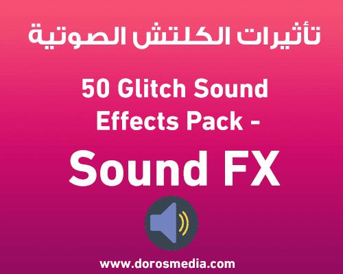 تأثيرات الكلتش الصوتية  Glitch Sound Effects للمونتاج والموشن جرافيك