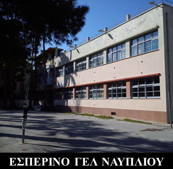 Ευχαριστίες του Εσπερινού Γενικού Λυκείου Ναυπλίου για την χορηγία του Α. Μελισσινού στο σχολείο