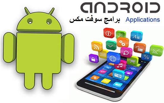 برنامج اندرويد – تطبيقات android apk كاملة مجانا