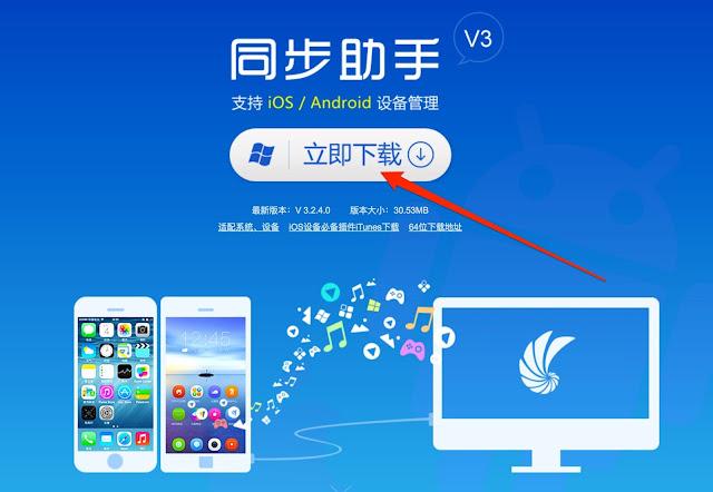 شرح وتحميل برنامج Tongbu Assistant على الويندوز باخر اصدار لادارة