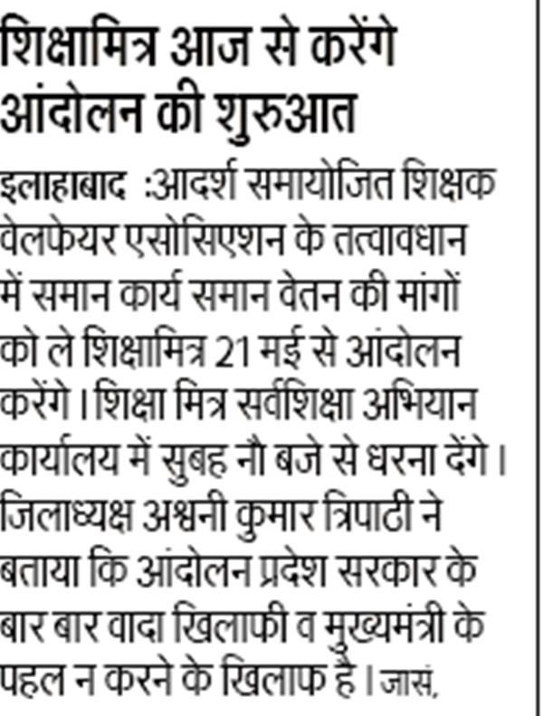 शिक्षामित्र आज से करेंगे आंदोलन की शुरुआत, बार बार वादा खिलाफी व मुख्यमंत्री के पहल न करने से नाराज हुए प्रदेश के शिक्षामित्र