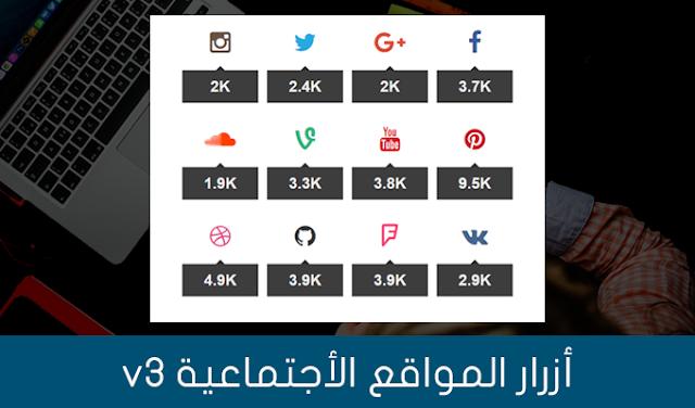 أزرار المواقع الأجتماعية v3