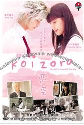 Koizora: Cielo de Amor