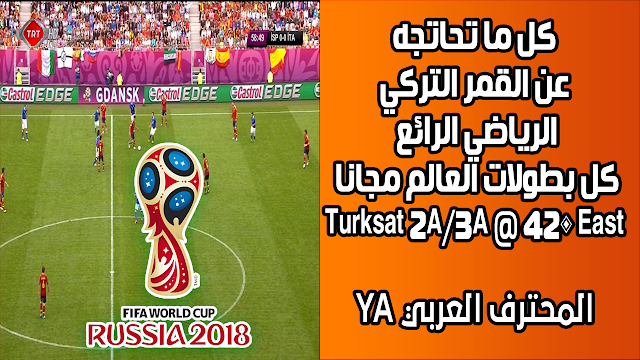 كل ما تحاتجه عن القمر التركي الرياضي الرائع كل بطولات العالم مجانا Turksat 2A/3A @ 42° East