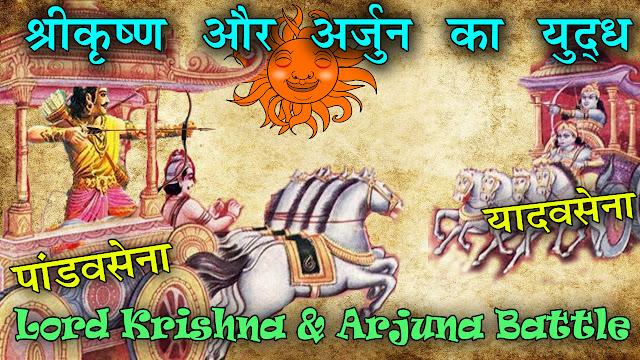 Krishna Arjuna battle