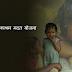 स्वातंत्र्य दिनानिमित्त वात्सल्य बालिकाश्रम मदत योजना - १५ ऑगस्ट २०१८