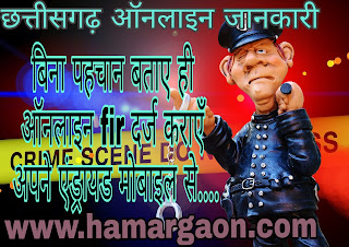 ऑनलाइन FIR दर्ज कैसे करें? बिना पहचान बताए ही मिनटों में.. अपने एंड्रायड मोबाइल से .........छत्तीसगढ़। online FIR darj karne bina pahachan bataye   cg