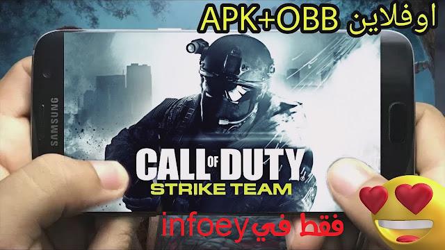 حصريا🔥تحميل لعبة CALL OF DUTY LEGENDS للاندرويد | APK+OBB, تحميل لعبة call of duty legends of war للاندرويد لجميع الاجهزة, تحميل لعبة call of duty legends of war للاندرويد لجميع الاجهزة | APK+OBB, Call of Duty: Strike Team v1.0.40 APK + OBB Full (MEGA/MEDIAFIRE) - REUPADO