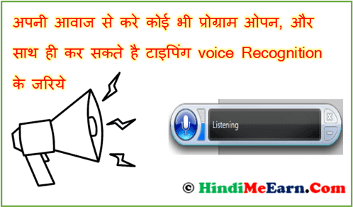 Windows 7,8 Speech Recognition