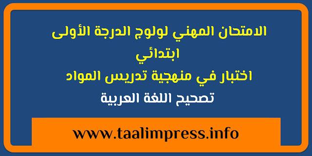 الامتحان المهني لولوج الدرجة الأولى ابتدائي -اختبار في منهجية تدريس المواد - تصحيح اللغة العربية