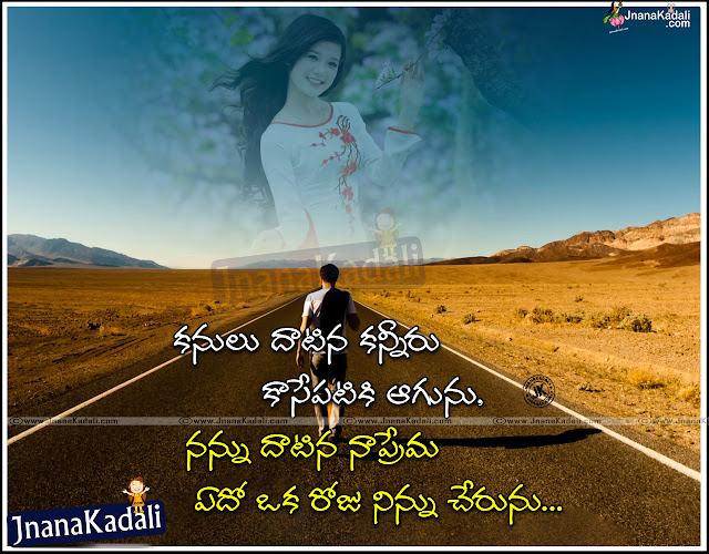 Heart touching Telugu quotes about love and hate,Hate quotes in telugu,I hate you quotes in telugu,Telugu hate quotes,Love failure quotes in telugu,Feeling alone quotes in telugu,love quotes in telugu,heart touching love hd wallpapers,love png images,love flex designs,love failure hd wallpapers with telugu love kavithalu
