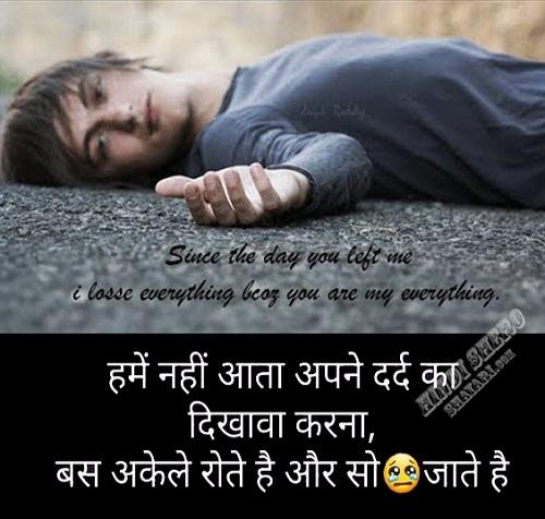 Sad Dard E Dil Shayari for Girlfriend