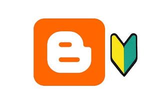 Google+コミュニティ Blogger初陣者の集い