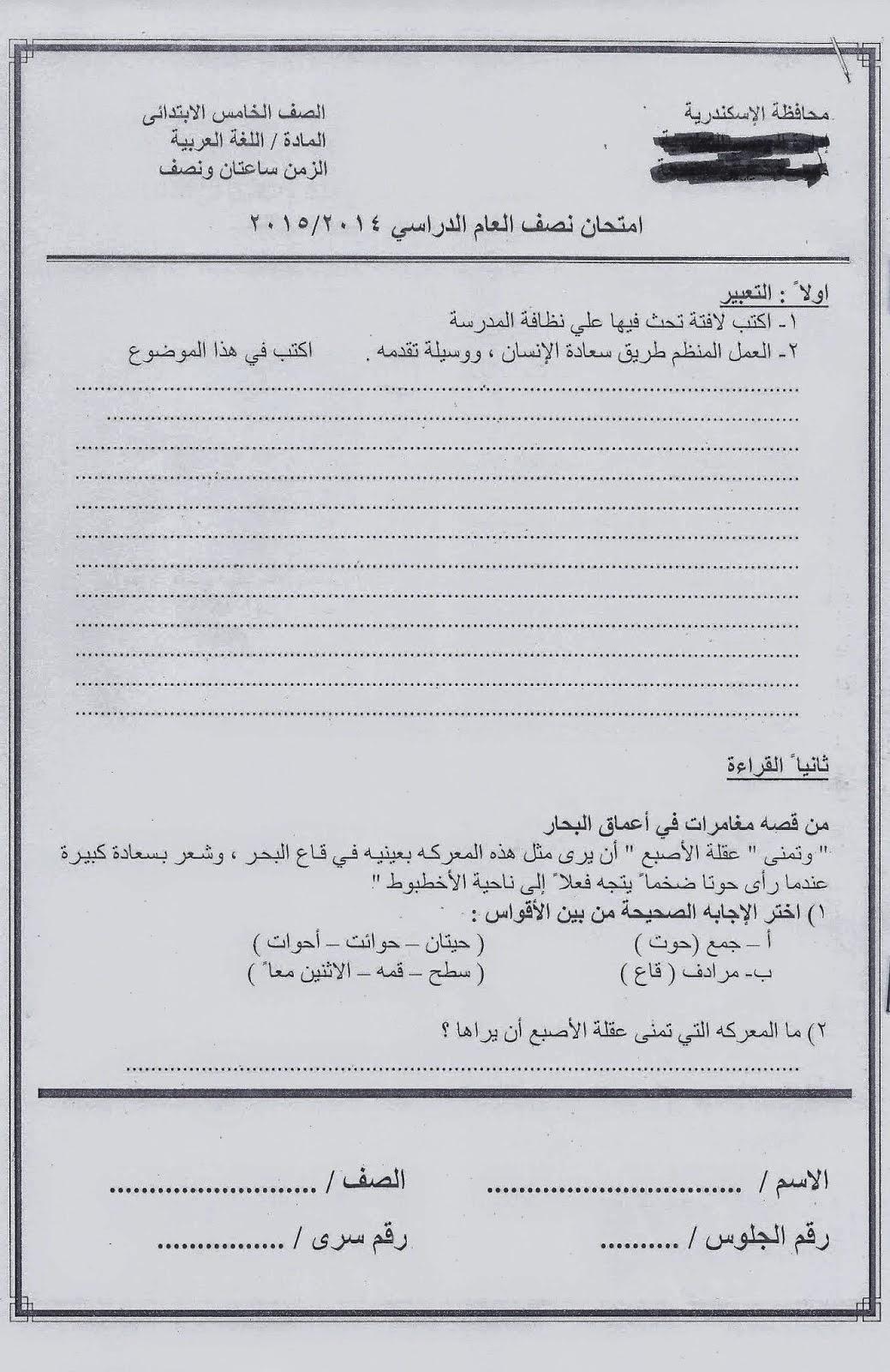 امتحانات كل مواد الصف الخامس الابتدائي الترم الأول 2015 مدارس مصر حكومى و لغات scan0096.jpg