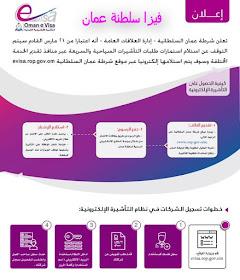 فيزا سلطنة عمان الاكترونية