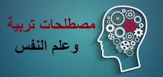 مصطلحات, علم النفس, معلومات عن المصطلحات,مصطلحات علم النفس