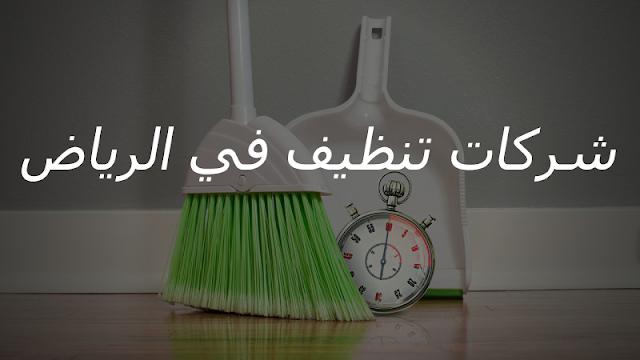 قائمة ب افضل شركات تنظيف في الرياض