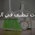 قائمة بافضل 10 شركات لخدمات التنظيف الرياض السعودية ينصح بهم