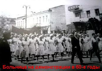 Коллектив психбольницы на демонстрации. Симферополь, 60-е годы