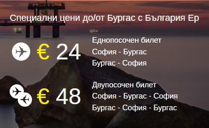 https://www.air.bg/bg/promocii/specialni-ceni-do-ot-burgas-s-bylgarija-er